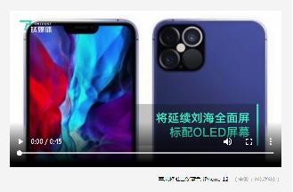 699美元起!苹果将推深蓝色iPhone 12 全面支持北斗导航系统