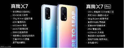 realme真我X7系列发布,更有千元5G手机亮相