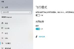 出现无法联网故障后微软已暂停向LTE设备推送Windows 10 v2004