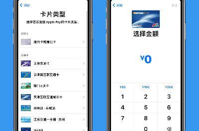 Apple Pay交通卡正式支持天津互联互通城市卡
