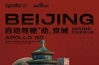 百度:自动驾驶出租车服务在北京全面开放