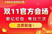天猫双11超级红包开领:每日三次 最高1111元
