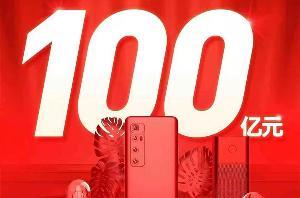 小米中国区双十一全渠道总支付金额突破100亿