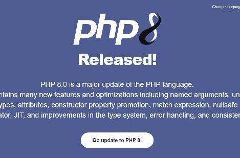 PHP 8.0 正式版发布,性能提升 10%