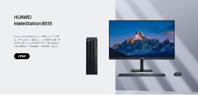 华为首款台式电脑上架,已面向政企渠道开售