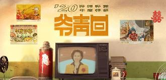 "B站发布2020年最火爆弹幕:""爷青回""登顶,""武汉加油""进入前五"