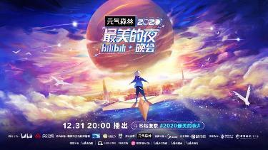 B站与央视频举办联合晚会将于12月31日跨年演出