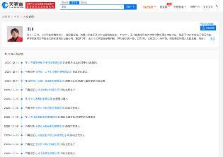 小米科技创始合伙人王川退出多家小米关联公司法人