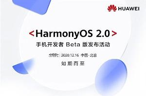 明天见!华为鸿蒙OS 2.0手机版特色功能曝光:冬天打车不冻手