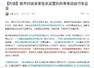 北京监管再次叫停共享电单车