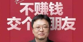 罗永浩称限高令已再度解除 为还债每周工作105个小时