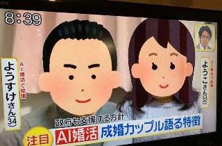 日本:AI 来给你发对象了 国家分配的那种