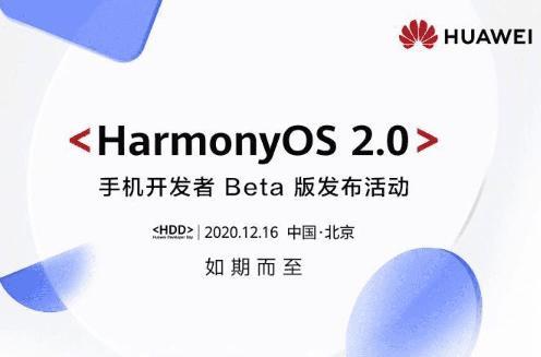 华为工作人员:鸿蒙 OS 正式版将采用全新 UI 界面