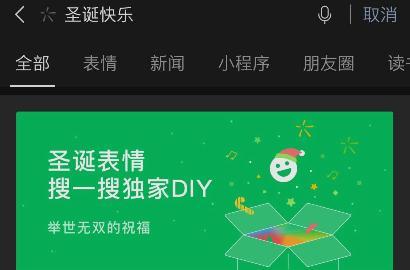 """微信上线圣诞节彩蛋:搜索 """"圣诞快乐""""可定制祝福表情"""