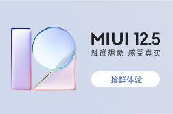 MIUI 12.5开启内测报名:首批支持21款机型!今晚发布后开始推送
