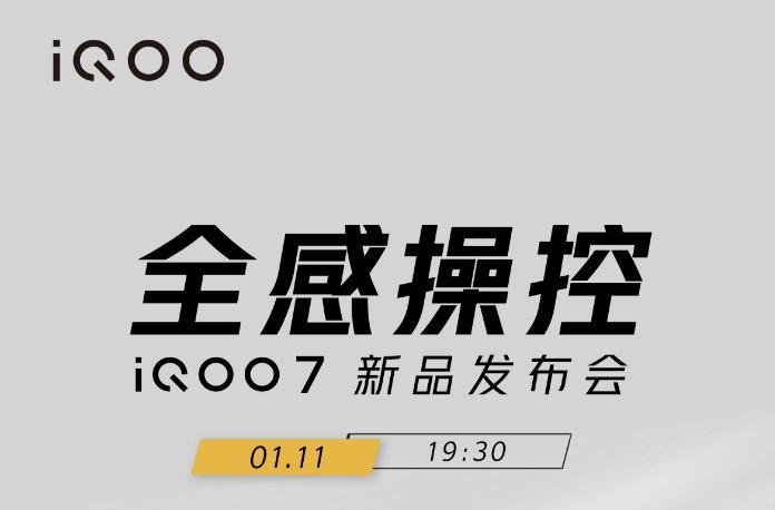 """iQOO 7官宣将于1月11日正式发布 将支持""""全感触控""""功能"""