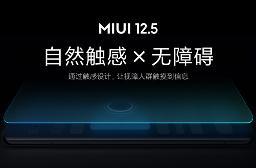 业内首创!小米MIUI 12.5无障碍触感新功能发布