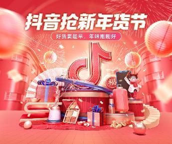 抖音以年货节入局电商江湖 亿级流量补贴抢占春节档