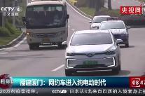 厦门:2 月 1 日起,网约车新增必须采用纯电动汽车型