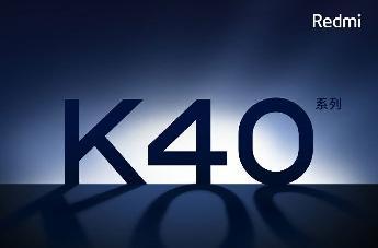Redmi K40 系列新爆料,有骁龙865版本,或将下个月发布