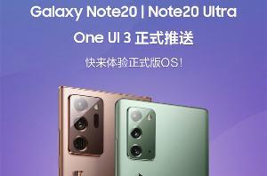 三星Galaxy Note 20正式推送One UI 3!基于安卓11!