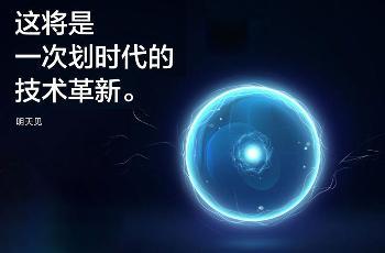 """小米今日将公布 """"空气充"""" 充电技术:号称划时代的技术革新"""