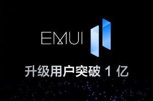 华为EMUI 11系统升级用户突破1亿