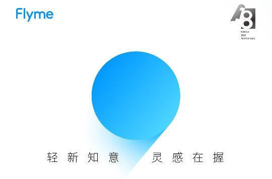 魅族Flyme 9正式发布!一图看懂魅族 Flyme 9 发布会