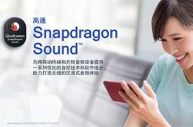 小米首发!高通发布骁龙Sound音频技术:支持24bit/96kHz