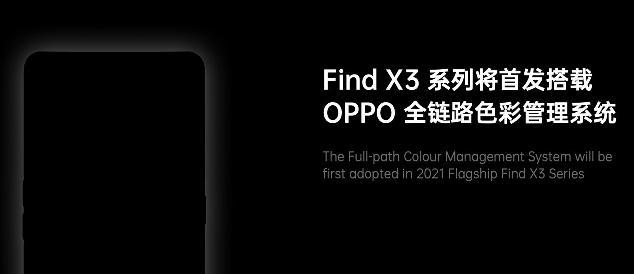 OPPO Find X3系列搭载LTPO屏幕技术刷新率自适应降低功耗