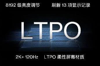 一加9 Pro 搭载 LTPO 自由高帧瞳孔屏