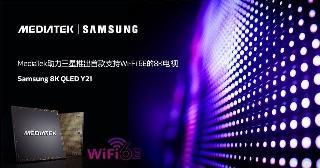 体验升级 三星携手联发科发布首款支持Wi-Fi 6E的8K QLED智能电视