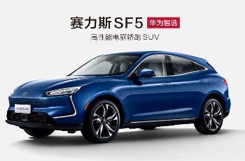 华为开始「卖车」,续航 1000 公里的赛力斯 FS5 发布