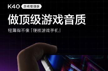 Redmi游戏手机K40游戏增强版预热:做顶级游戏音质