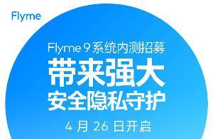 16 系列福音:魅族 Flyme9 系统内测招募正式开启