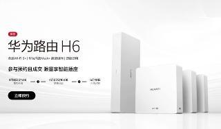 华为路由 H6 将于 4 月 27 日 1008 预售,5 月末正式开售