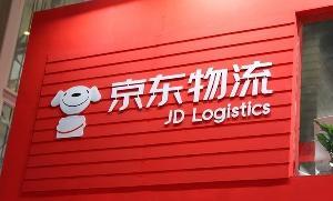 京东物流称将在本周寻求IPO批准 最早5月挂牌上市