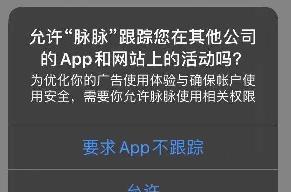 实测 iOS 14.5:隐私新规已使用,App追踪用户需弹窗