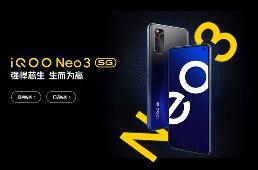 iQOO Neo5活力版来了:LCD高刷屏加持,骁龙870稳了