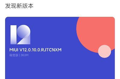 小米MIX FOLD系统升级 MIUI 12.0.10 稳定版:新增三项功能