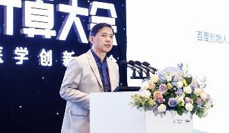 百度董事长、百图生科创始人李彦宏:生命科学没有尽头,只有尽力
