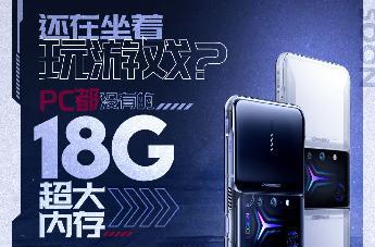 首款18GB内存手机来了:拯救者电竞手机2 Pro新配置将上市