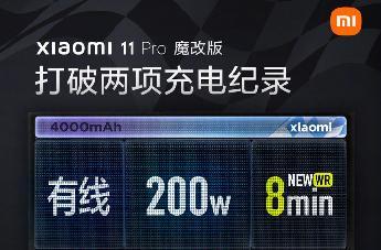 小米11 Pro魔改版,打破两项充电纪录