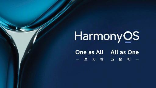 鸿蒙来了!华为正式发布HarmonyOS 2(鸿蒙)