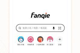 """360上线""""番茄快搜""""App,主打极简搜索"""