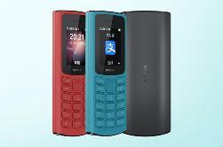 诺基亚105 4G发布:支持支付宝,229元