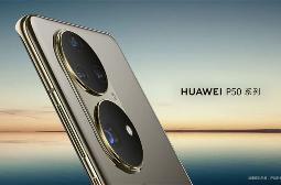华为P50发布时间正式定档,确认除手机外还有惊喜