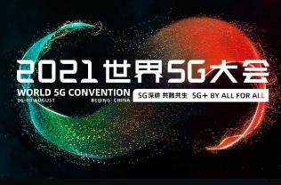 受疫情影响,8月6日至8日举行的2021 世界 5G 大会宣布延期