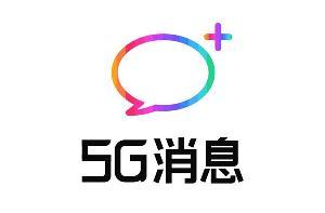 5G消息工作组联合7家单位成立5G消息联合实验室