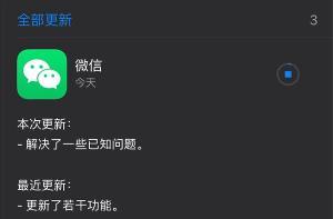 微信 iOS 8.0.10 正式版发布
